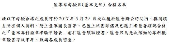 2017區專章考驗日(童軍支部) 合格名單